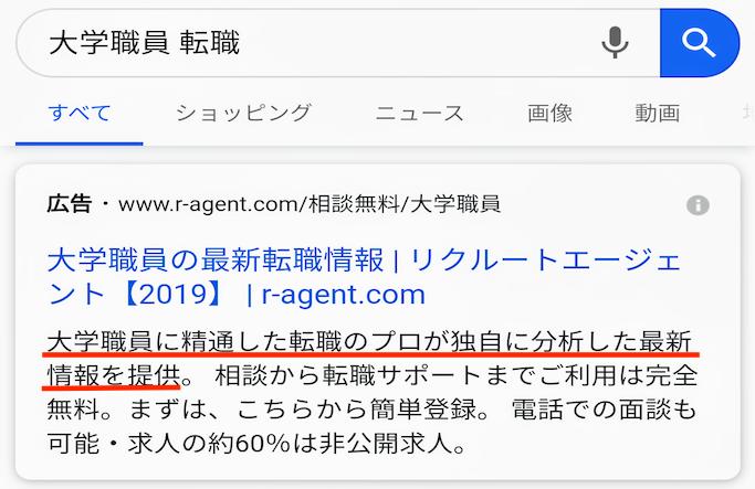 日本ナンバー1の転職エージェント